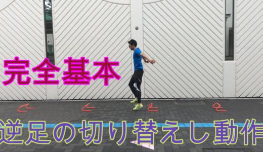 簡単に脚の軌道を変えて劇的改善!脚が後ろに流れない走り方
