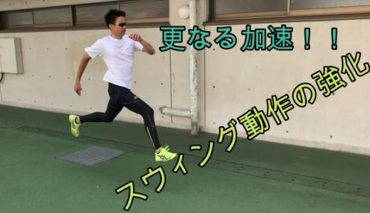 初心者でもできる!短距離走のピッチ回転数を引き上げる練習法