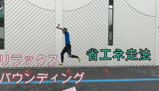 陸上100m後半で失速する選手がスピードを維持して走る方法を解説