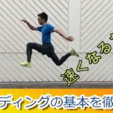 桐生選手も実践!誰よりも速く走るためのバウンディングを解説します