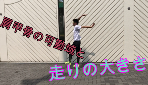 誰でも簡単にできる!ランニングで肩甲骨を使う腕振りを解説