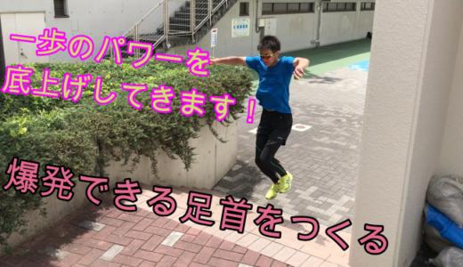 100m10秒台がオススメするプライオメトリクストレーニングを解説