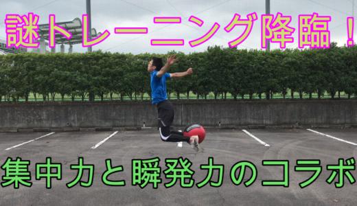 ハムストリングスの瞬発力を鍛える選手必見!劇的にタイムを伸ばした練習法
