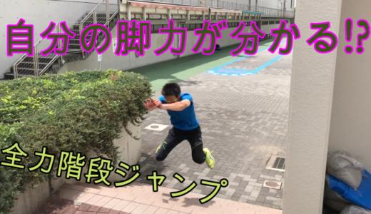 陸上100mの瞬発力を手軽に鍛える方法を紹介します