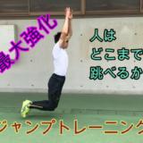 たった一瞬でできる!腸腰筋を鍛えるジャンプトレーニング紹介