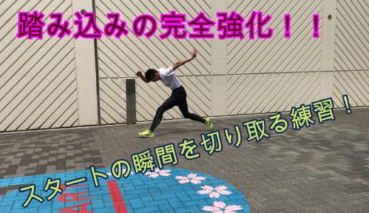 陸上100mスタート時の体幹を使いこなす「すり足走法」を解説