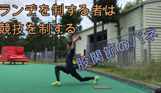 バネを鍛えるためにおススメ!短距離選手のためのジャンプ系のランヂトレーニング