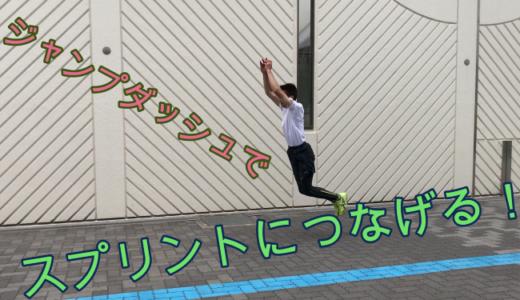100mのタイムを伸ばしたい選手必見!スプリンターのためのジャンプ練習