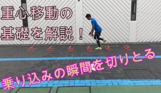 陸上100mスタートダッシュから腰の入った走り方のコツを解説