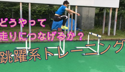 ハードルジャンプの目的と効果とは?ランニングにつながるバネを解説
