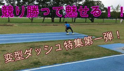 陸上100m瞬発力強化!自由なフォームの変型ダッシュを解説