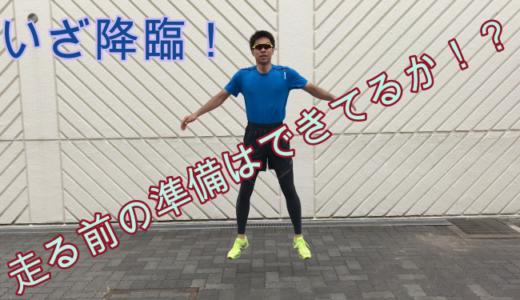 なめらかな走りでもう硬くならない!走る前に身体をリラックスさせる方法を公開!