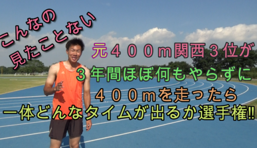 GoPro疑似体験!?元400m関西インカレ3位が3年間ほぼ何もやらずに400mを走ったら一体どんなタイムが出るか選手権!!