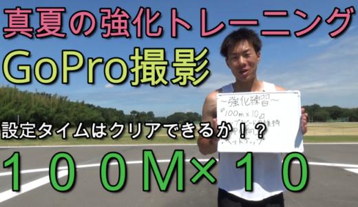 元全日本インカレ出場選手が復活を決めて100mを10本走ってみた!