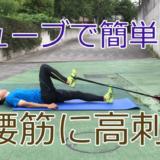 インナーマッスルの代表『腸腰筋』チューブで鍛えるトレーニング解説