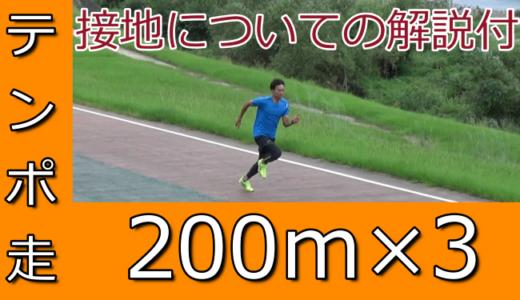 陸上短距離200m3本のテンポ走の意味とやり方を解説