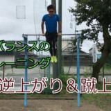 懸垂逆上がり&蹴上がり!ランニングに必要な鉄棒のトレーニングを解説