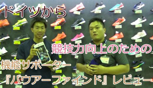 【陸上選手必見】ドイツから競技力を向上させるサポーター『バウアーファインド』レビュー!