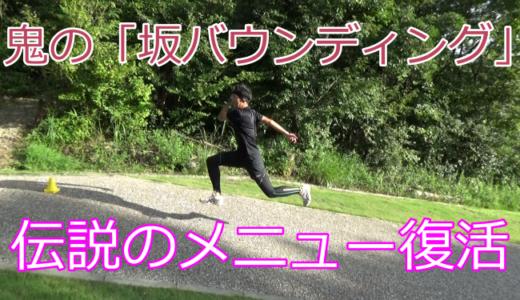 伝説のメニュー「坂バウンディング」復活!ランニングで腰の位置を高くする方法!