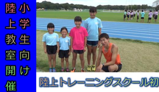 【陸上教室】小学生と一緒に楽しく練習してみた!!