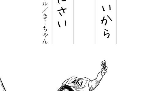 『今だけでいいから駆け抜ける勇気をください』48.初めての県総体