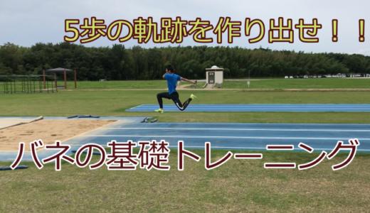 立ち5段跳びで記録を更新するジャンプトレーニングのコツ