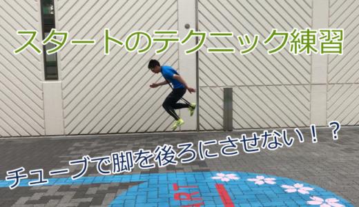 陸上スタート姿勢改善!短距離のチューブトレーニングを解説