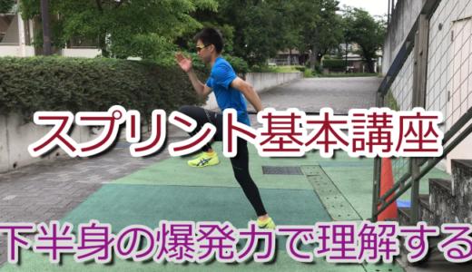短距離100mを速く走るコツ!瞬発力を理解してトレーニングしよう!