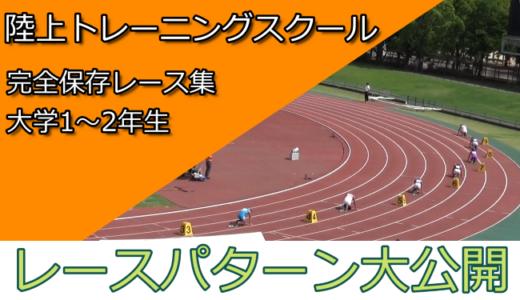 高校から陸上を始めた岐阜県民が関西クラスの大会でファイナルに残るまで編集してみた