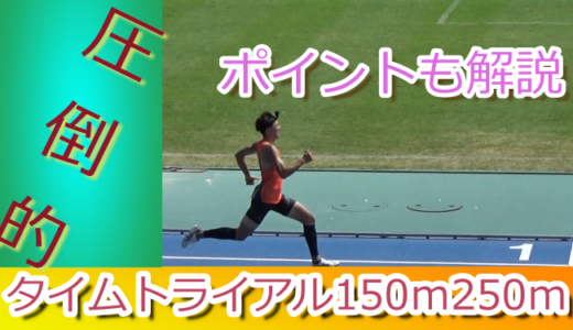 400mのための圧倒的タイムトライアル!250m150m鬼の形相で走ってみた
