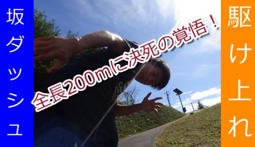 スプリンター必見のスーパー坂ダッシュ!全長200mを必死に駆け上がってみた