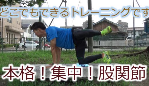 陸上短距離の股関節を鍛える筋トレ!可動域を広げるトレーニング