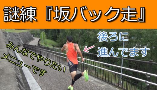 【新感覚トレーニング】謎練を恥ずかしながら公開!坂バック走とはいったい何なのか!?
