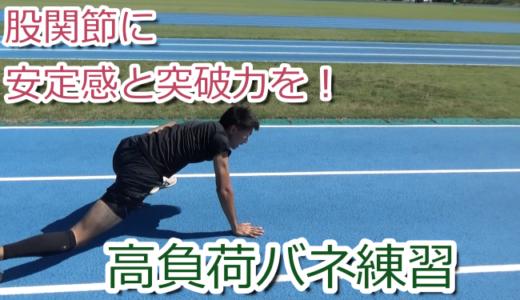 100mスタートで勝ち抜くコツ!股関節の筋トレでジャンプ力とバネを鍛える