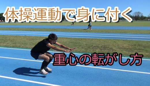 陸上短距離で走るために必要な重心移動のコツを解説