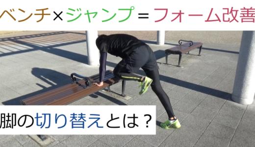 椅子の応用でジャンプトレーニング!ランニングは空中での切り替えがポイント