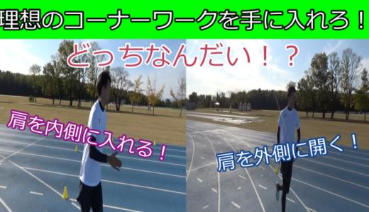 200mのコーナーを効率的に走る2種類のフォームを岐阜県選手権優勝者が解説