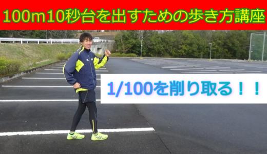 たった0.01秒のために!100mを10秒台で走るために歩き方を改善しよう!