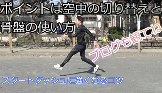 短距離専門選手へ!陸上100mのスタートダッシュに効果的な動き作りを解説