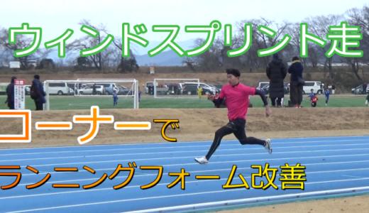 陸上200mコーナーでの走り方を見直す!ウィンドスプリント走を解説