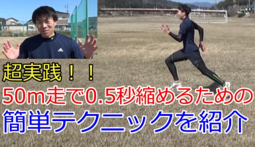 【50m走】スポーツテストで平均から0.5秒タイムを縮める走り方のコツ