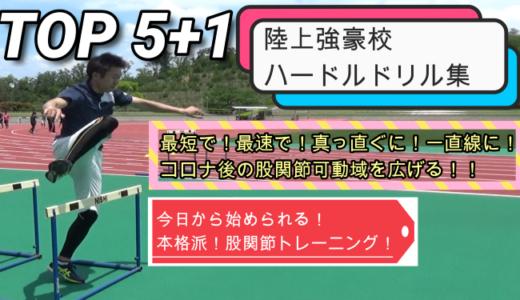 【陸上強豪校】京都産業大学のハードルドリルを紹介!
