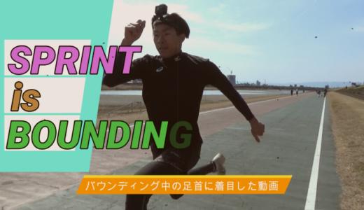 【陸上岐阜】バウンディングで足首を固める正しいやり方とその効果