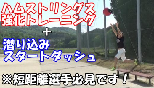 【陸上短距離】ハムストリングス強化練習とスタートダッシュ解説