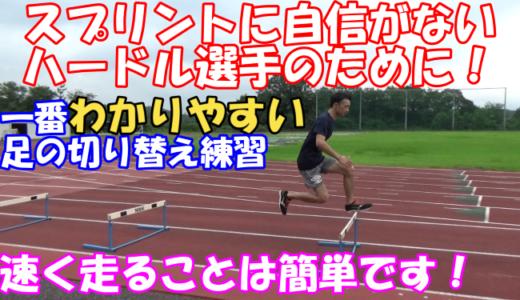 【陸上400mH】足が遅いハードル選手のためのスプリントトレーニング