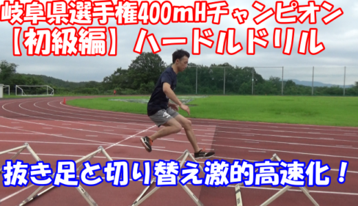 【初級編】岐阜県選手権400mH優勝者のハードルドリル