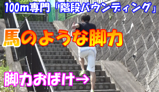 【陸上100m】短距離走の脚力を鍛える階段バウンディング
