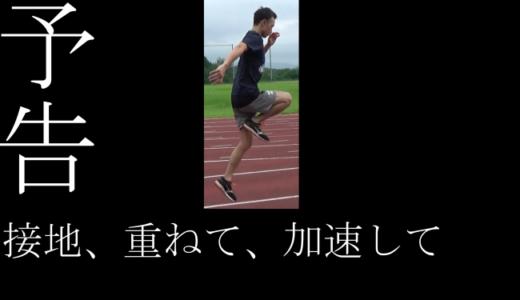 【陸上短距離】切り替えスプリントドリルで走りのキレを上げる練習