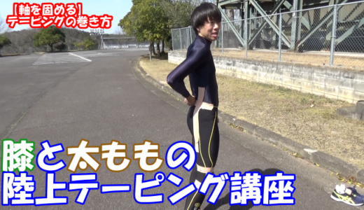 【膝と太ももテーピング】陸上短距離で速く走る巻き方