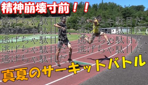 陸上短距離のサーキット練習のオススメ種目9選